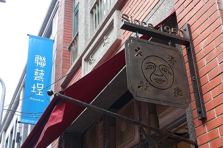 台北・迪化街の石鹸屋さん「大春煉皂」の看板