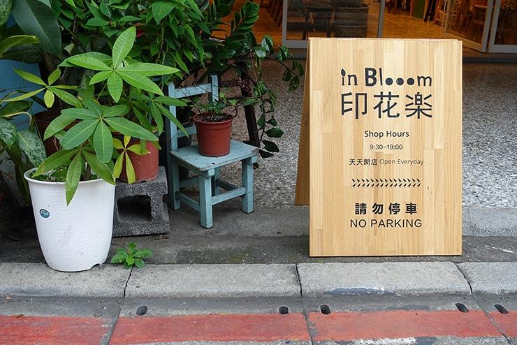 台北・迪化街の布雑貨屋さん「印花樂 in Bloom」の看板