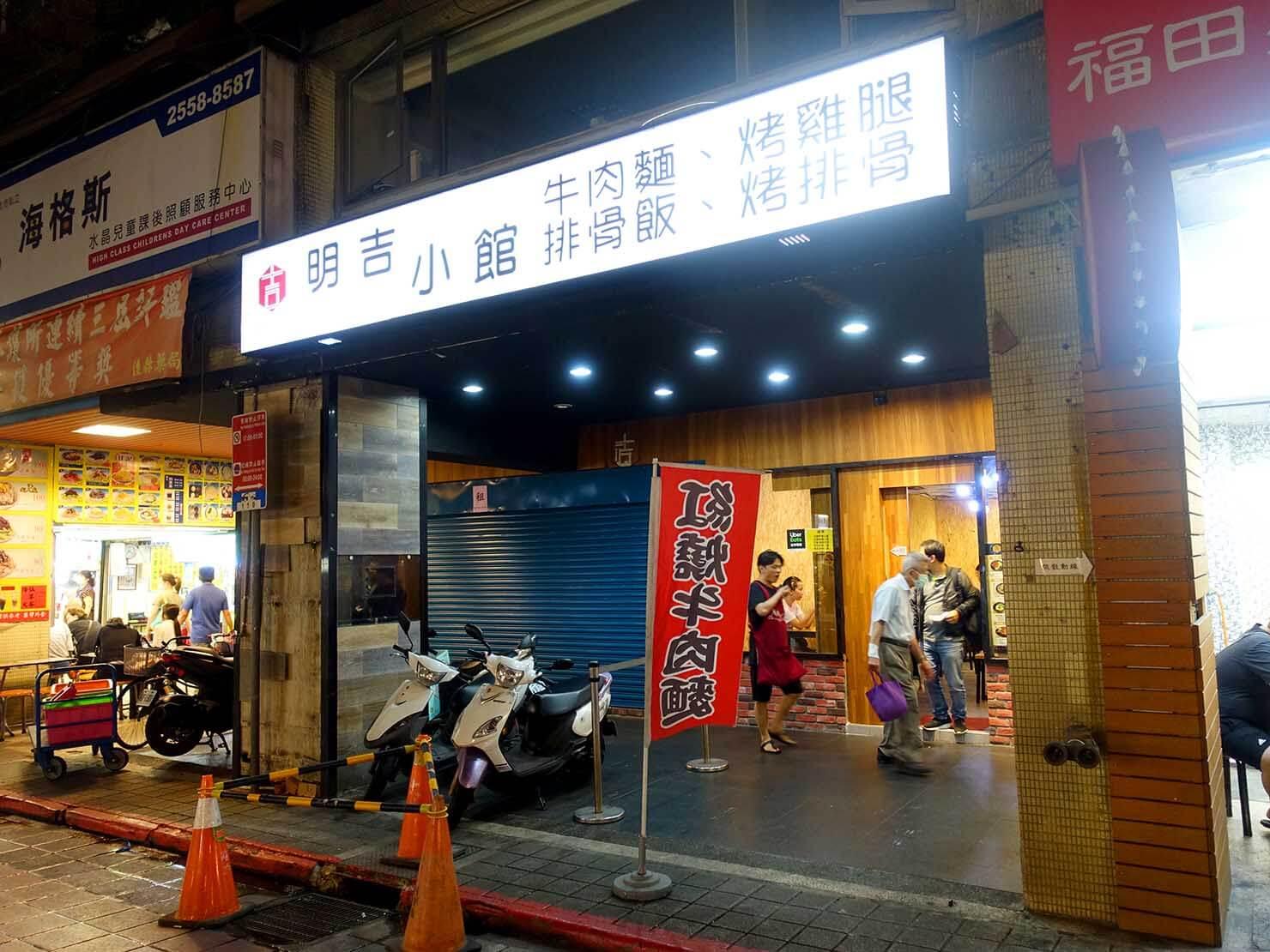 台北・寧夏夜市のおすすめグルメ店「明吉小館」の外観