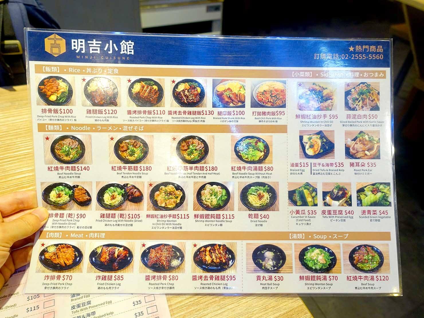 台北・寧夏夜市のおすすめグルメ店「明吉小館」のメニュー