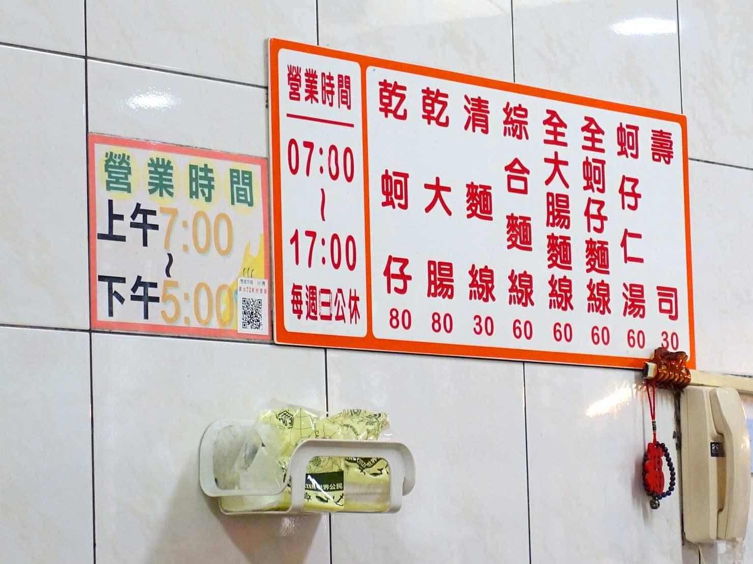台北・寧夏夜市のおすすめグルメ店「阿川蚵仔麵線」のメニュー