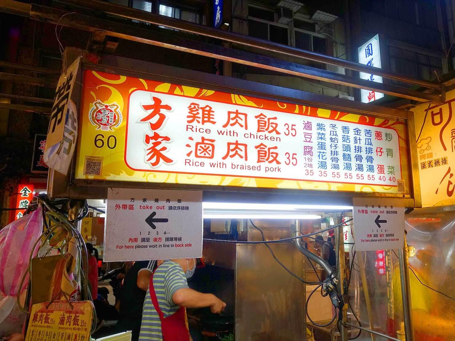 台北・寧夏夜市のおすすめグルメ店「方家雞肉飯」の外観