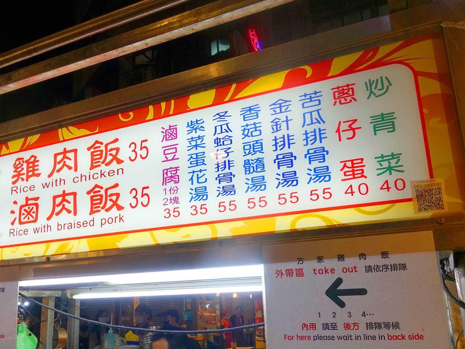 台北・寧夏夜市のおすすめグルメ店「方家雞肉飯」のメニュー