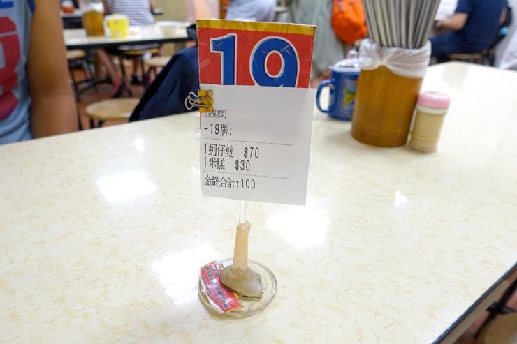 台北駅最寄りの人気夜市・寧夏夜市の牡蠣オムレツの名店「圓環邊蚵仔煎」の番号札