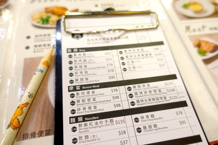 台北駅最寄りの人気夜市・寧夏夜市のおしゃれな台湾ごはん店「CUISINE MINJI 明吉美食餐飲 」のオーダー表