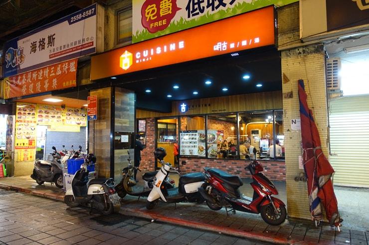 台北駅最寄りの人気夜市・寧夏夜市のおしゃれな台湾ごはん店「CUISINE MINJI 明吉美食餐飲 」の外観