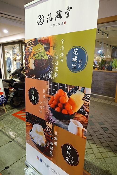 台北最大の超有名夜市・士林夜市「花藏雪 手作雪冰」のメニュー写真