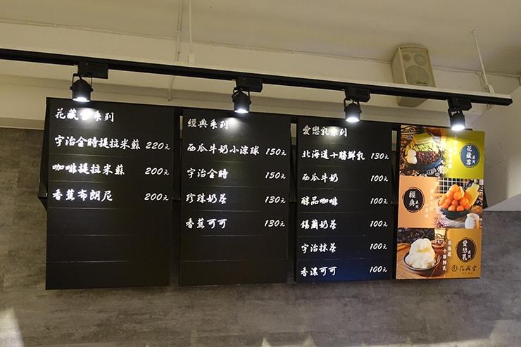 台北最大の超有名夜市・士林夜市「花藏雪 手作雪冰」のメニュー