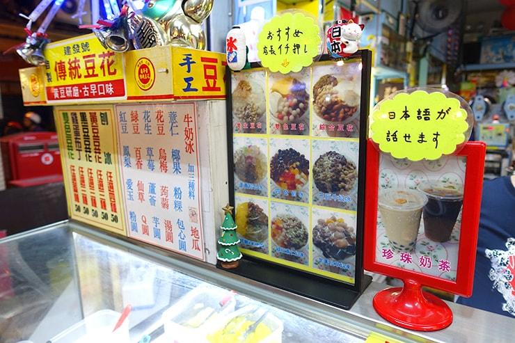 台北最大の超有名夜市・士林夜市「建發號傳統豆花」のメニュー
