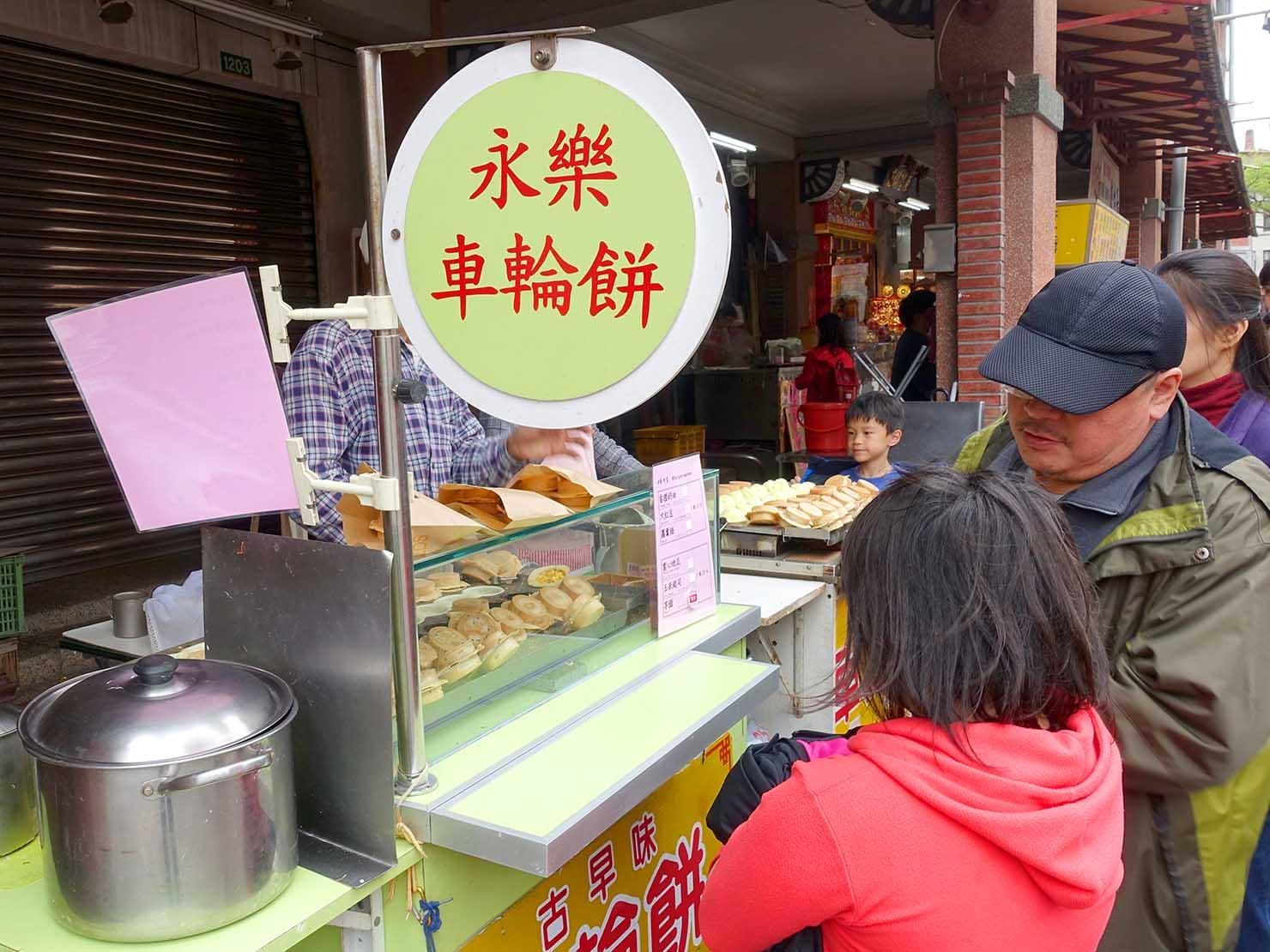 台北・迪化街の伝統グルメ店「永樂車輪餅」の屋台