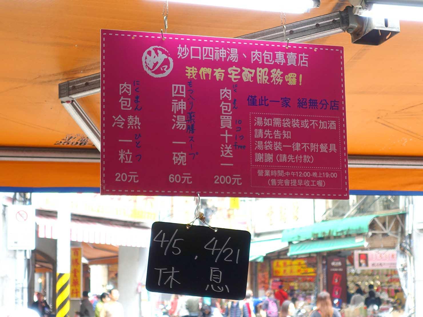 台北・迪化街の伝統グルメ店「妙口四神湯肉包」のメニュー