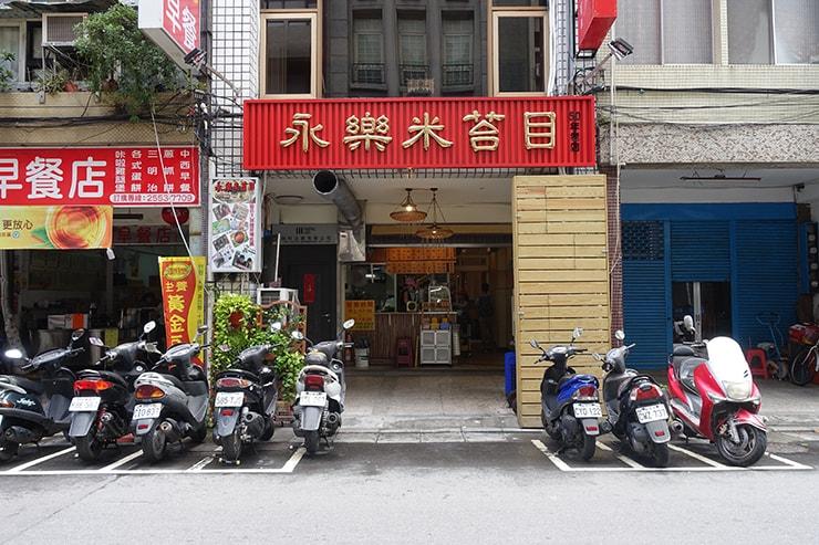 台北・迪化街の伝統グルメ店「永樂米苔目」の外観