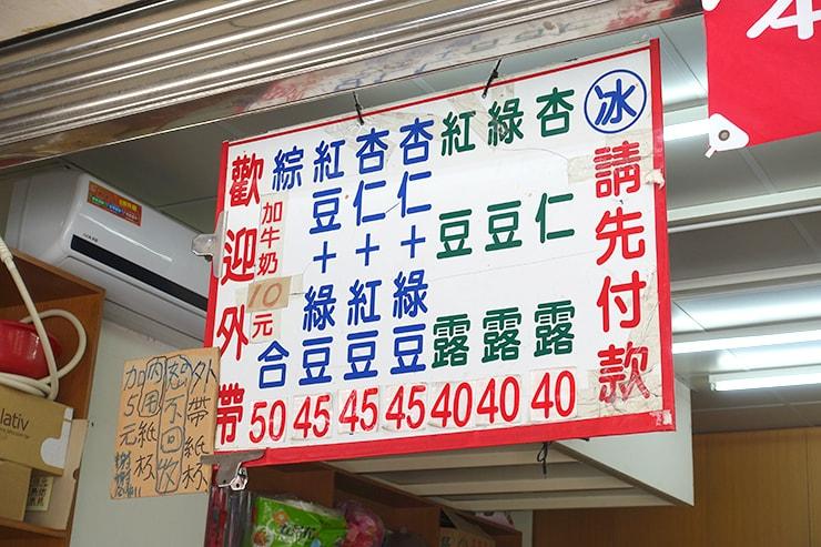 台北・迪化街の伝統デザート店「顏記杏仁露」のメニュー