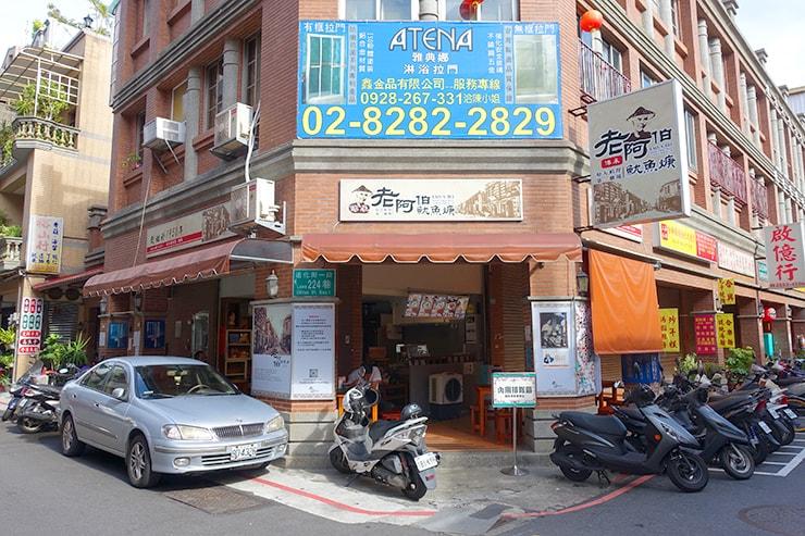 台北・迪化街の伝統グルメ店「老阿伯魷魚羹」の外観