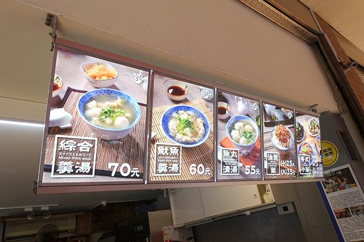 台北・迪化街の伝統グルメ店「老阿伯魷魚羹」のメニュー写真