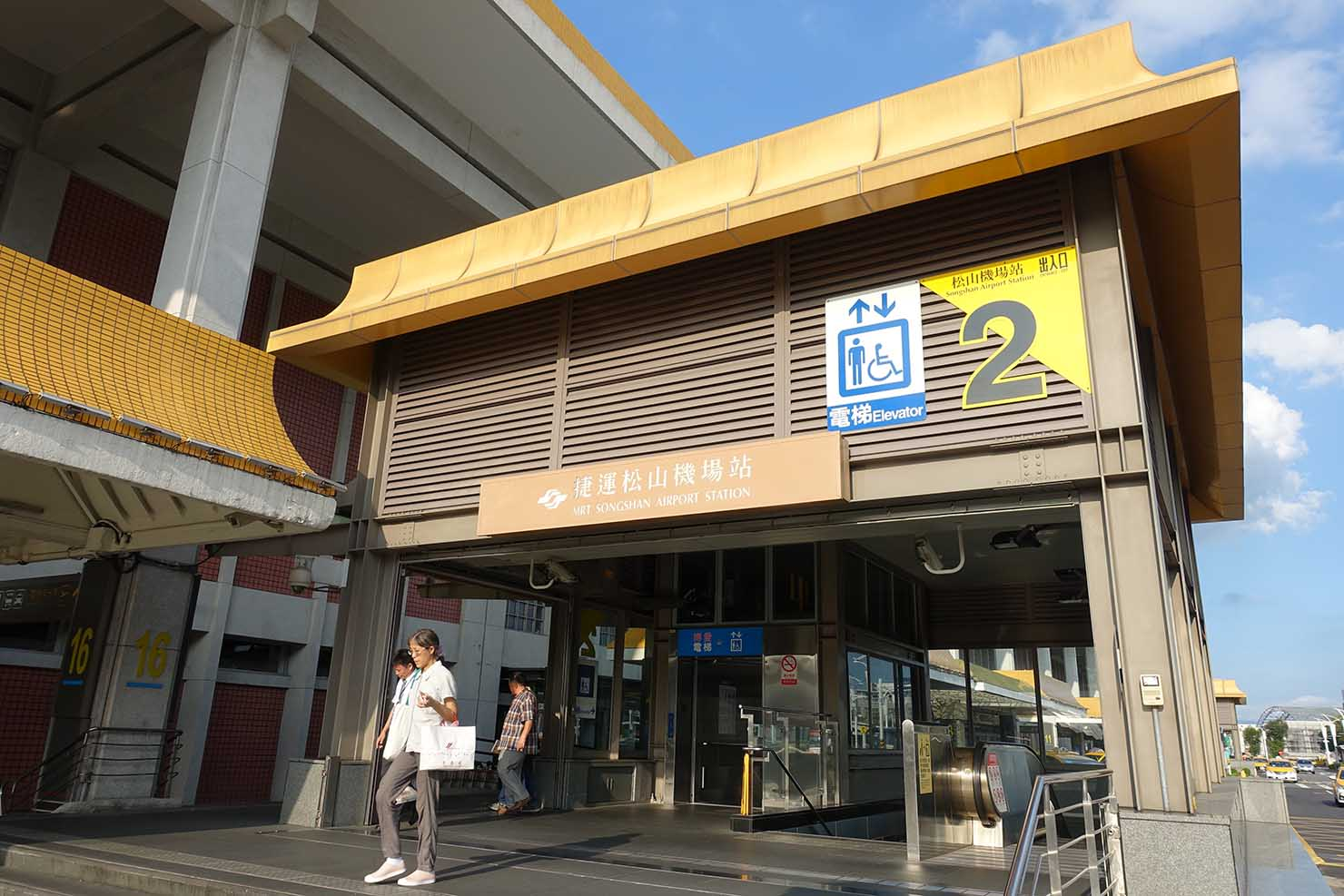 台北MRT(地下鉄)松山機場駅2番出口