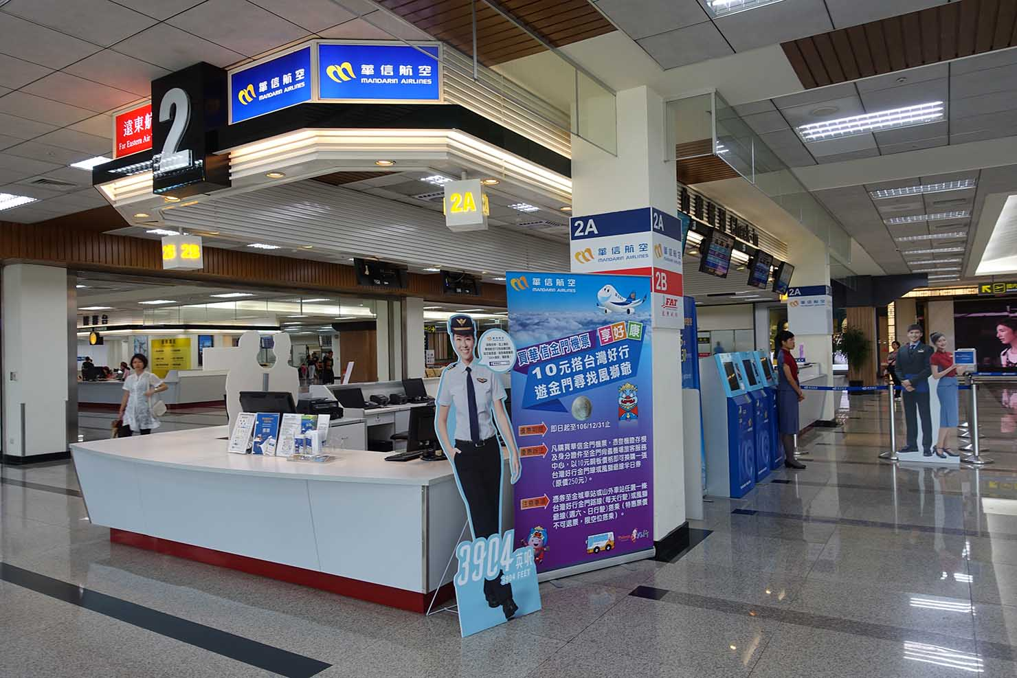 台北・松山空港国内線チェックインカウンター