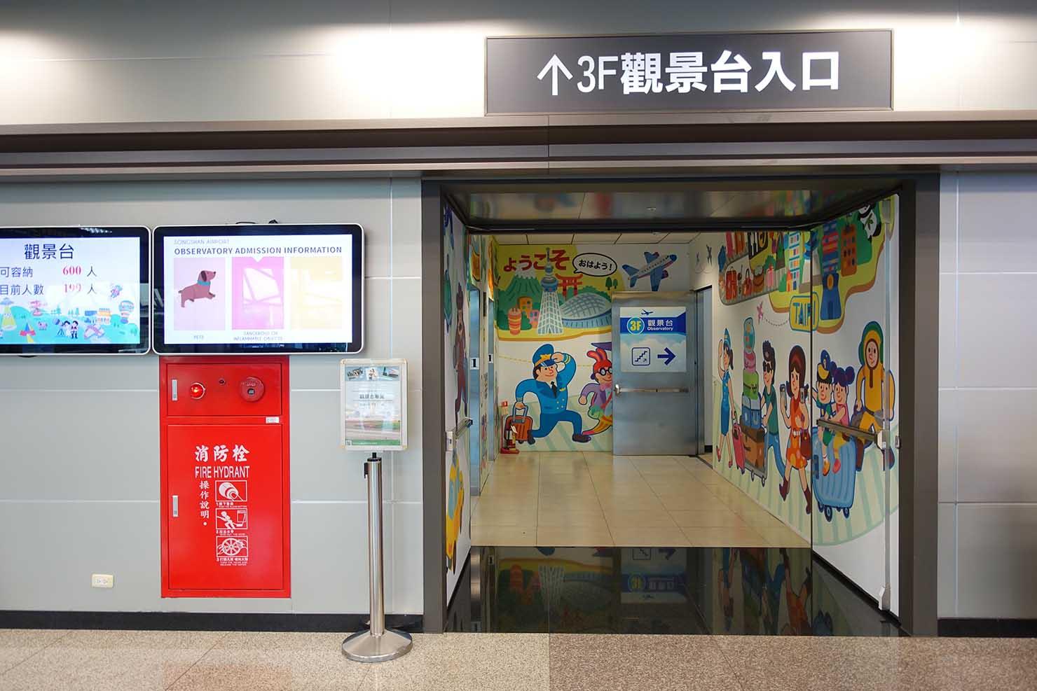 台北・松山空港3F展望デッキへの入り口