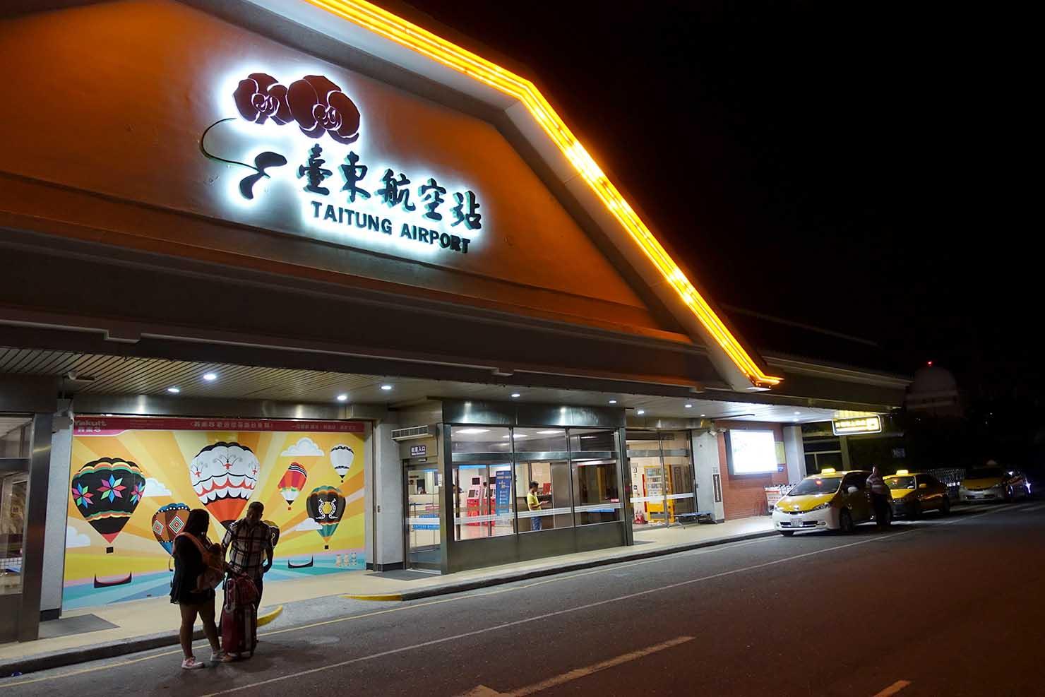 台東空港(台東航空站)の外観