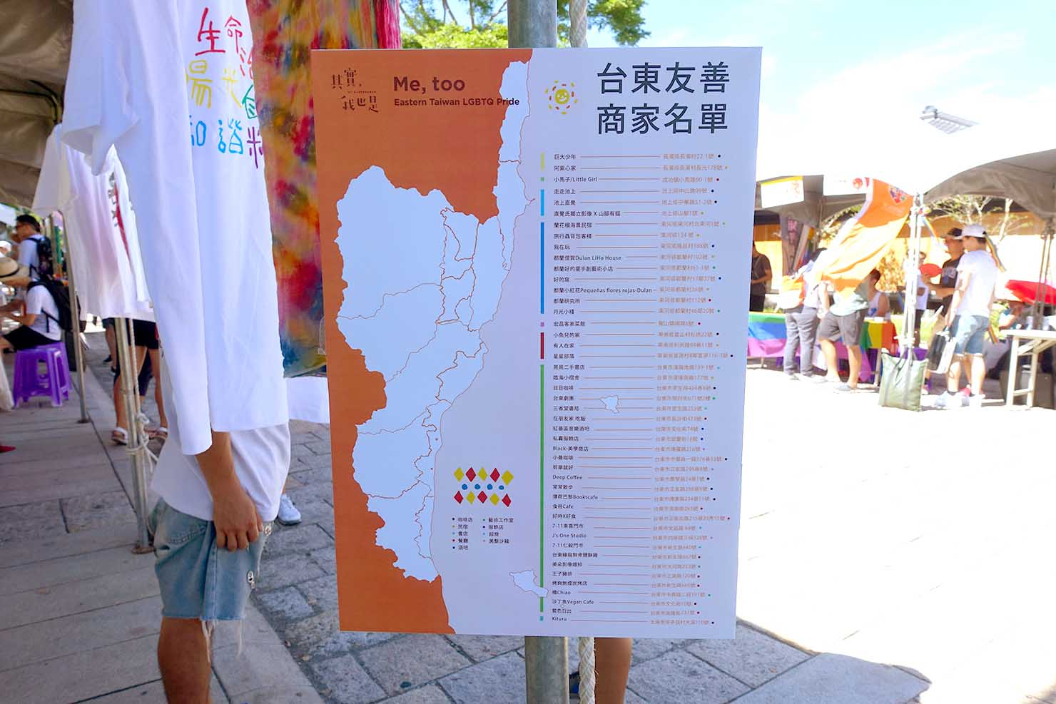 台湾東部のLGBTプライド「花東彩虹嘉年華」の台東版LGBTフレンドリー店舗マップ