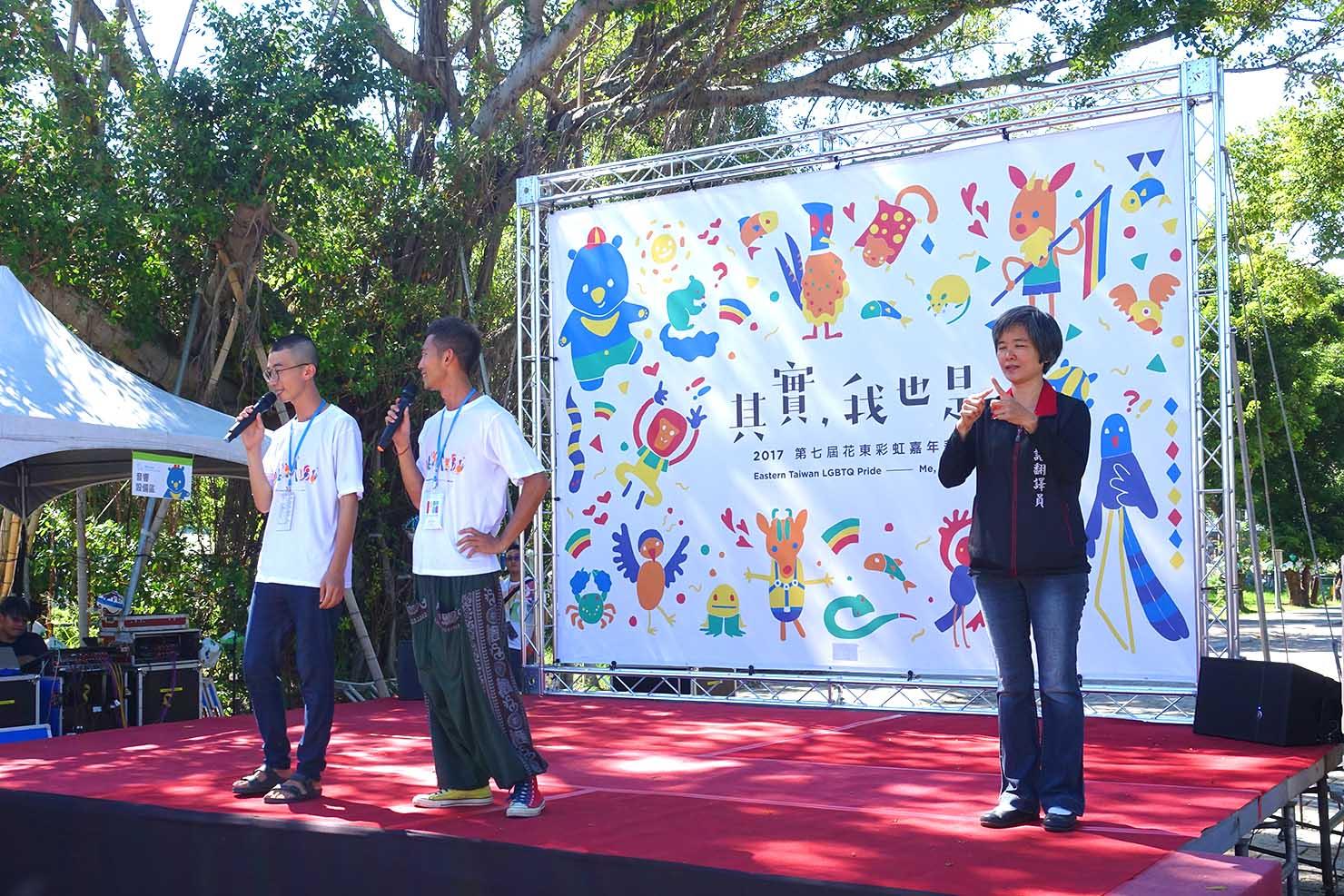 台湾東部のLGBTプライド「花東彩虹嘉年華」台東会場のステージで始まる開幕スピーチ