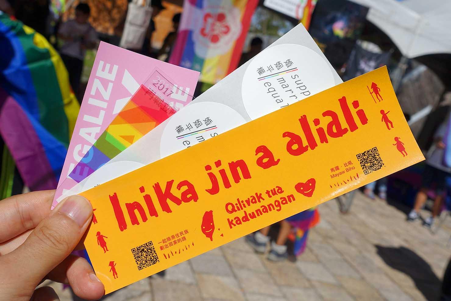 台湾東部のLGBTプライド「花東彩虹嘉年華」台東会場で配られたオリジナルシール