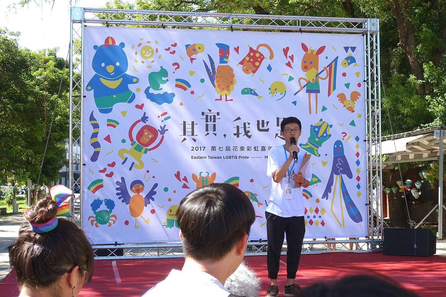 台湾東部のLGBTプライド「花東彩虹嘉年華」台東会場のステージに立つ主催者