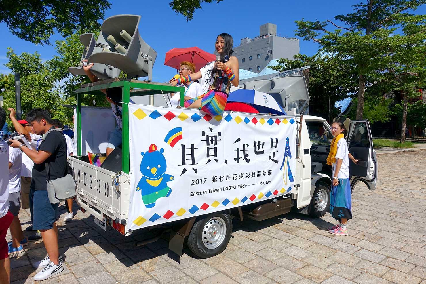 台湾東部のLGBTプライド「花東彩虹嘉年華」台東会場のパレードカー