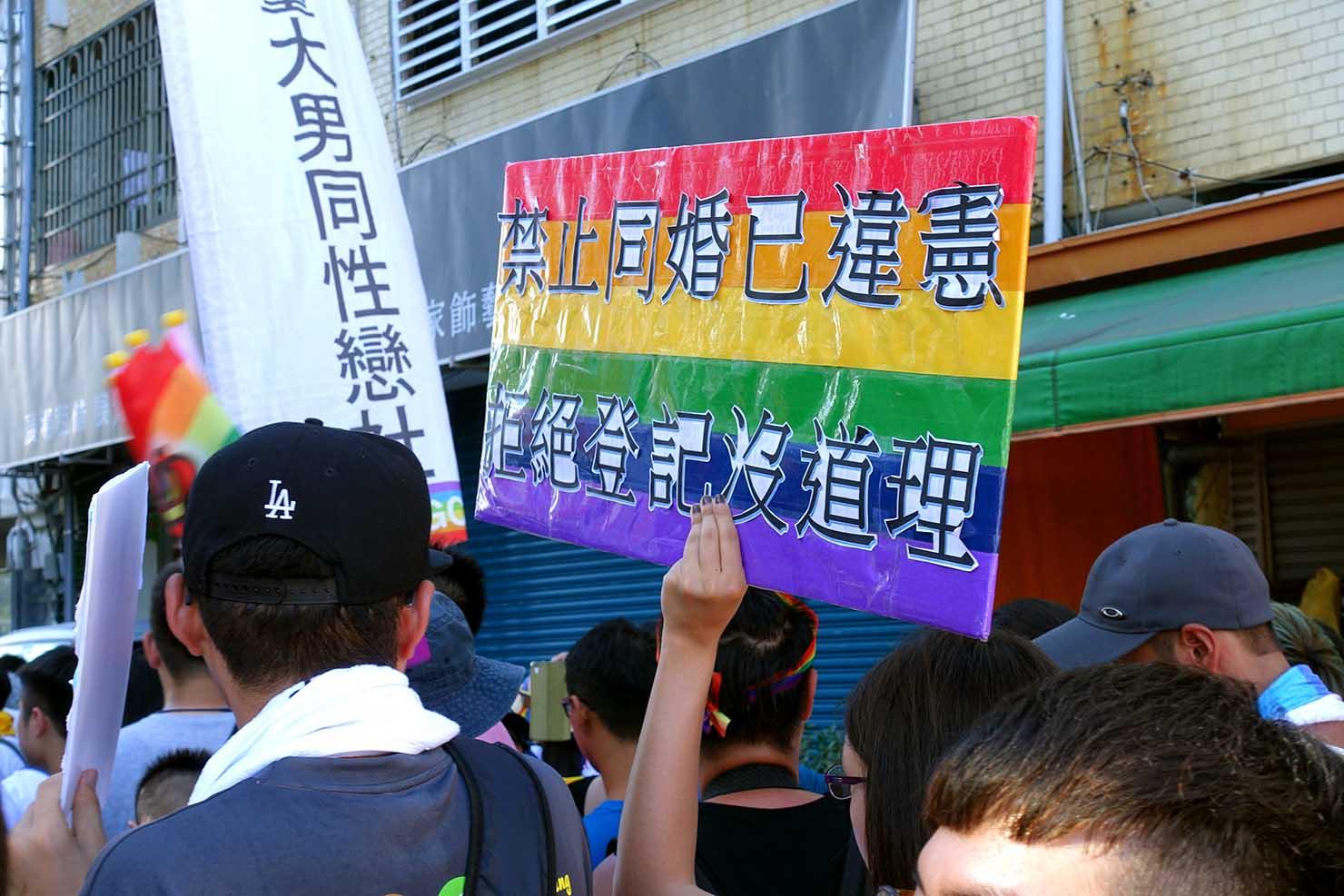 台湾東部のLGBTプライド「花東彩虹嘉年華」で掲げられる同性パートナーシップ制度実現を求めるプラカード