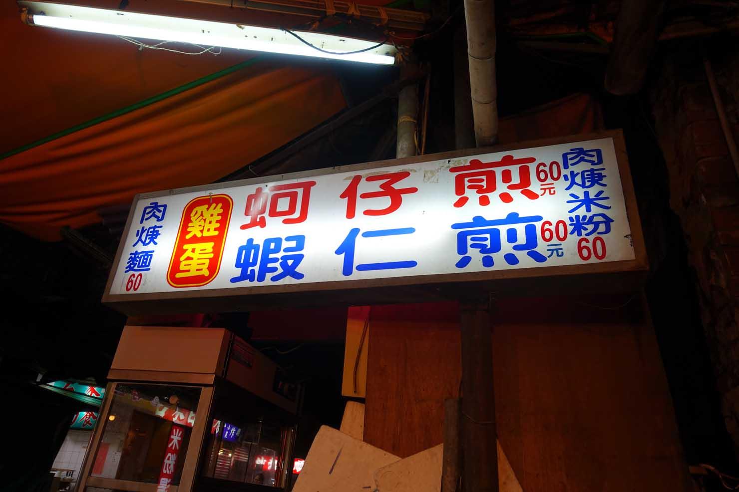 台北・臨江街夜市(通化夜市)のおすすめグルメ屋台「阿吉雞蛋蚵仔煎」のメニュー