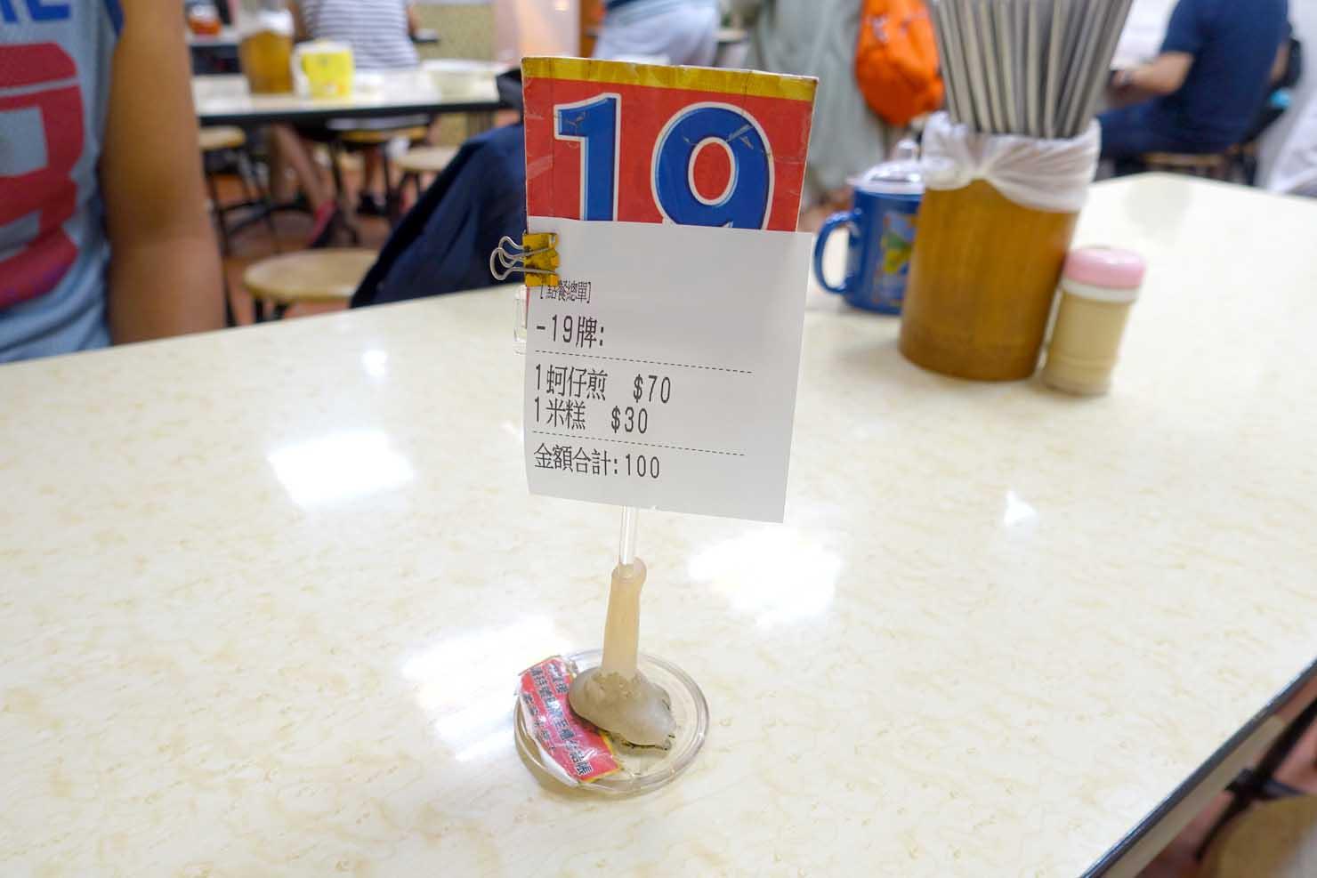 台北・寧夏夜市のおすすめグルメ店「圓環邊蚵仔煎」の番号札