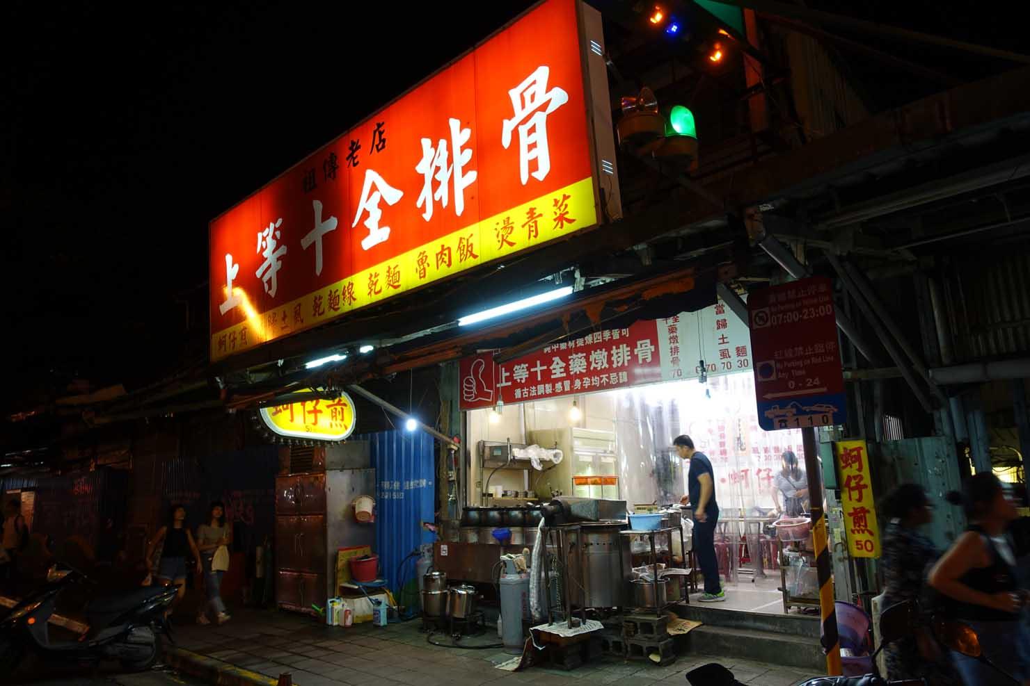台北・士林夜市のおすすめグルメ店「上等十全排骨」の外観