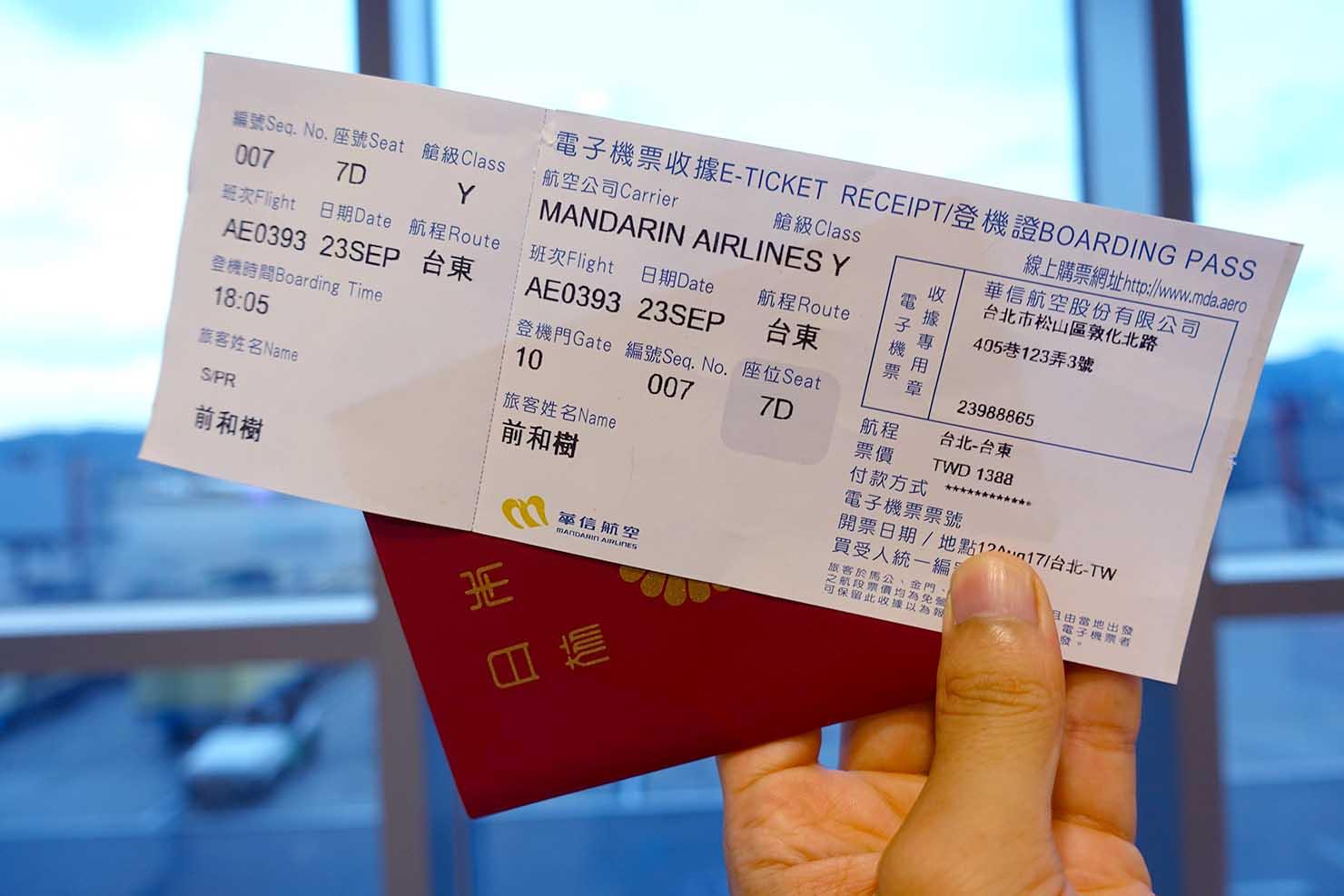 台湾国内線マンダリン航空(華信航空)搭乗チケット