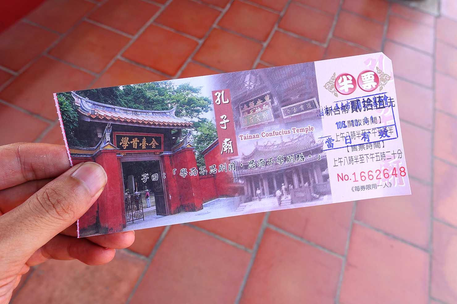 台湾の古都・台南のおすすめ観光スポット「孔廟」の見学チケット