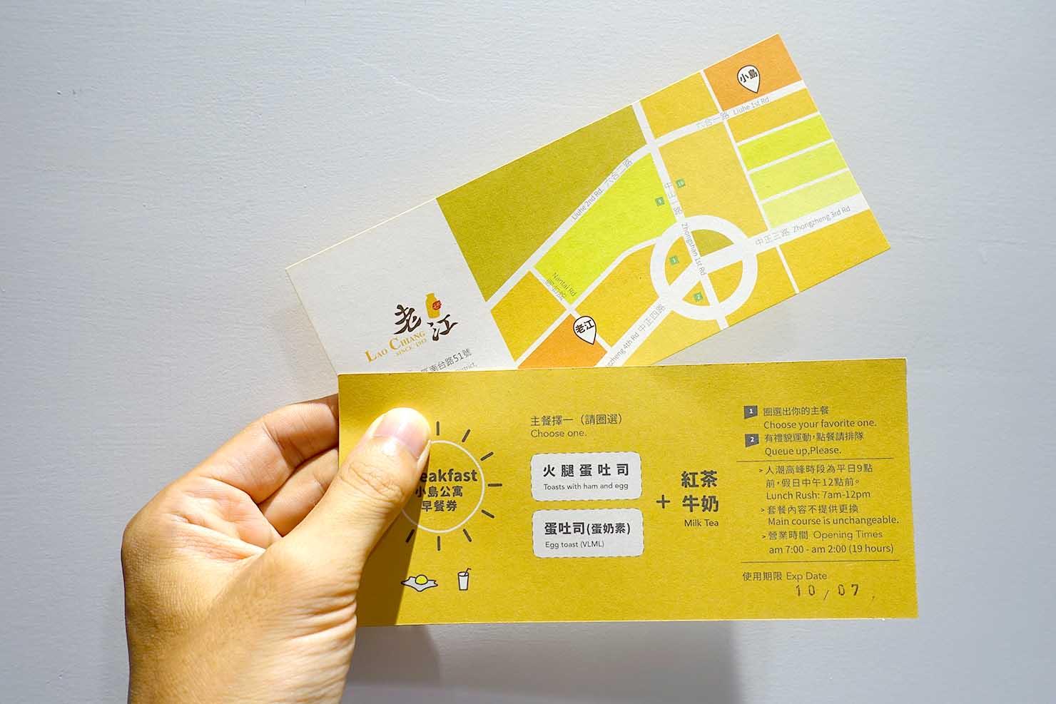 高雄・美麗島駅徒歩3分の立地最高なおすすめホテル「小島公寓 Island House」の朝食チケット