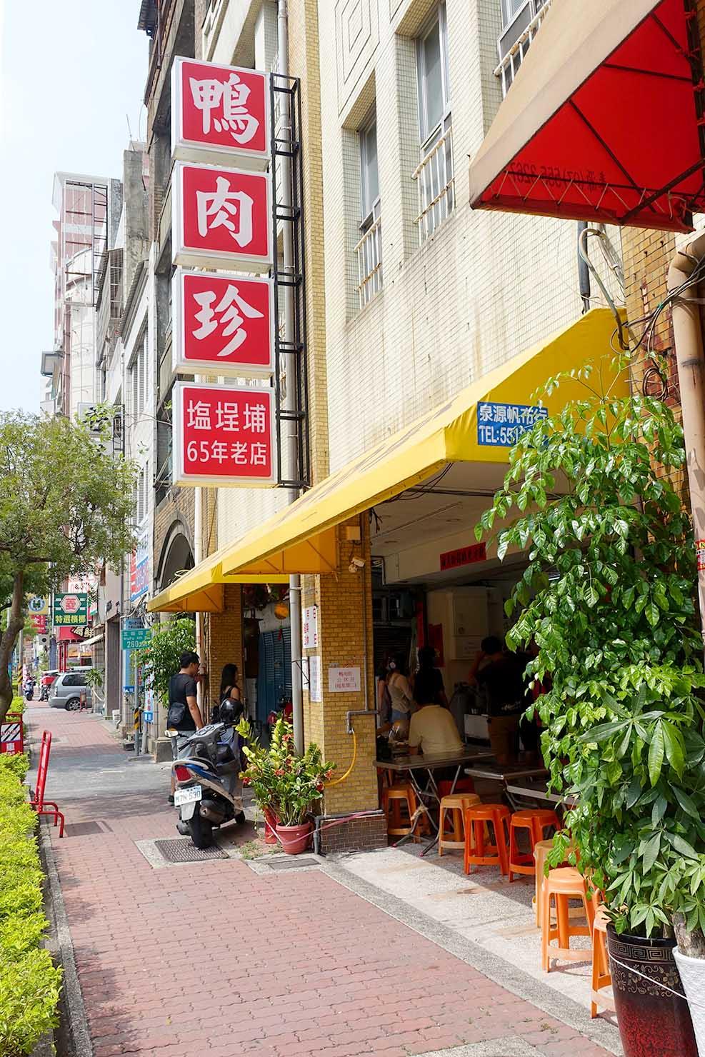 高雄の伝統台湾グルメエリア・鹽埕埔「鴨肉珍」の外観