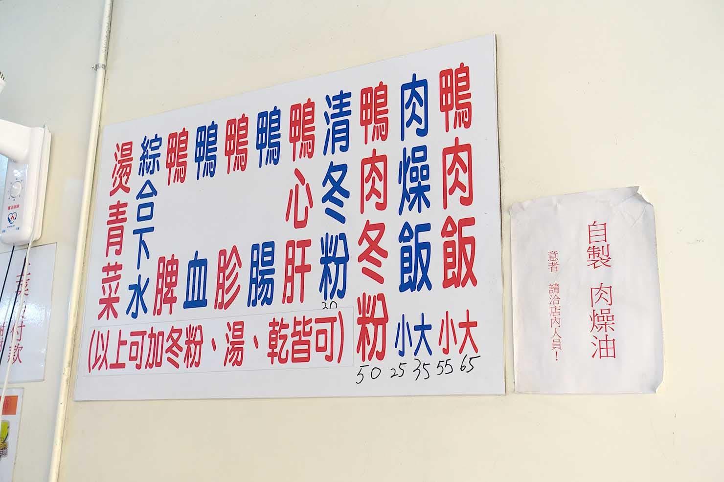 高雄の伝統台湾グルメエリア・鹽埕埔「鴨肉珍」のメニュー