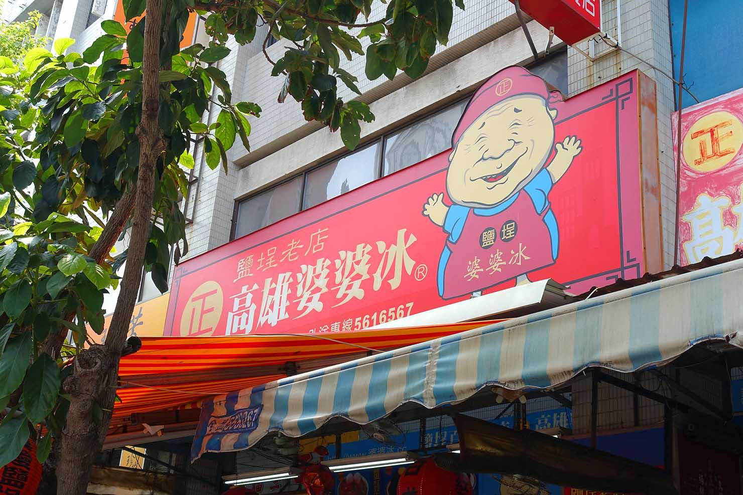 高雄の伝統台湾グルメエリア・鹽埕埔「高雄婆婆冰」の看板
