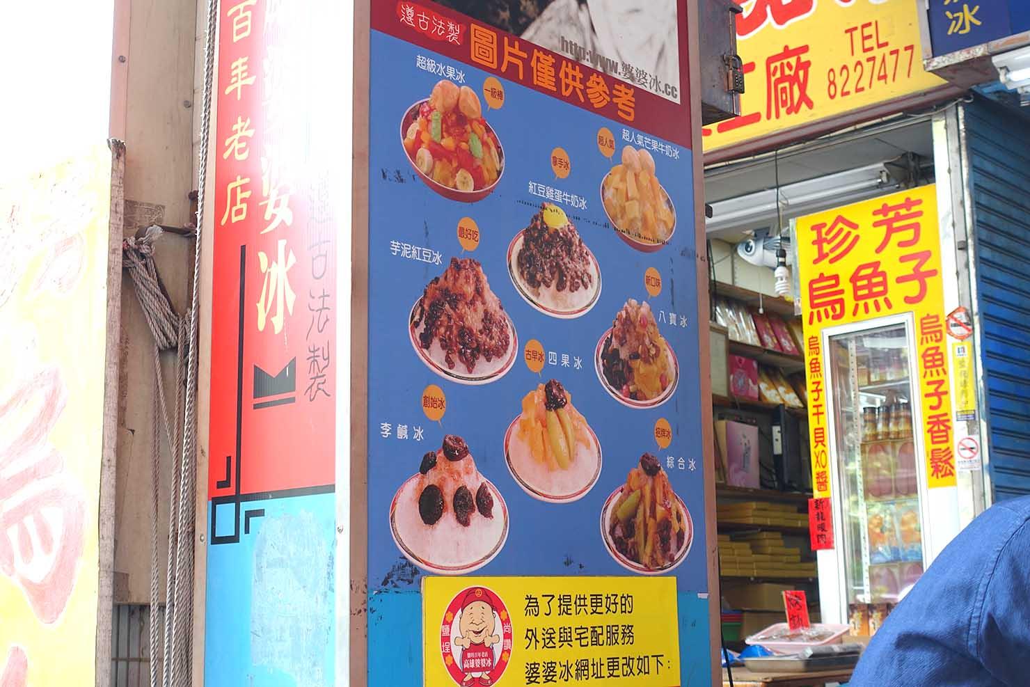 高雄の伝統台湾グルメエリア・鹽埕埔「高雄婆婆冰」のメニューイメージ写真