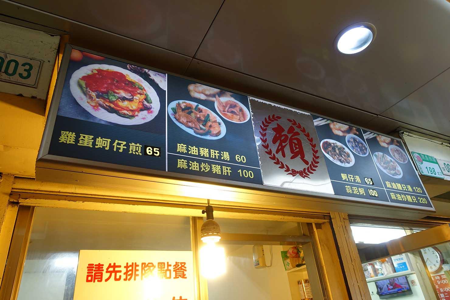 台北駅最寄りの人気夜市・寧夏夜市「賴雞蛋蚵仔煎」のメニュー