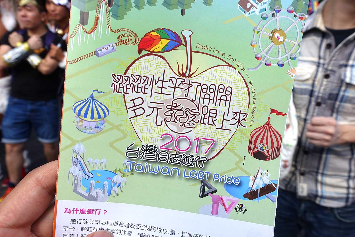 台湾LGBTプライド(台灣同志遊行)2017のテーマ「澀澀性平打開開 多元教慾跟上來」