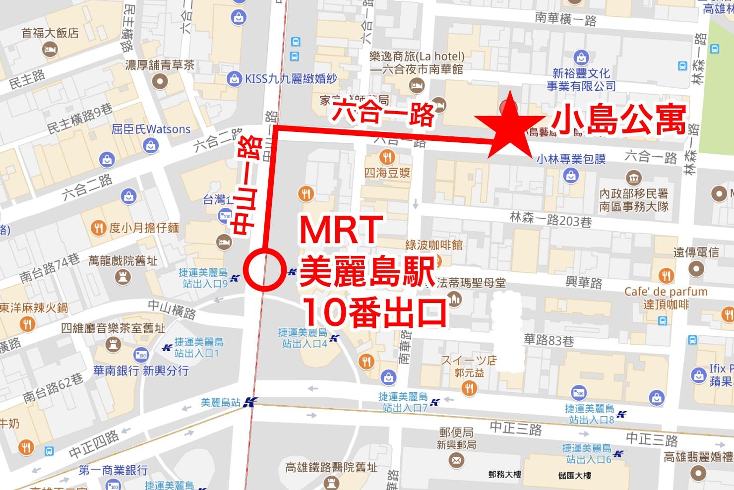 高雄・美麗島駅徒歩3分の立地最高なおすすめホテル「小島公寓 Island House」へのマップ