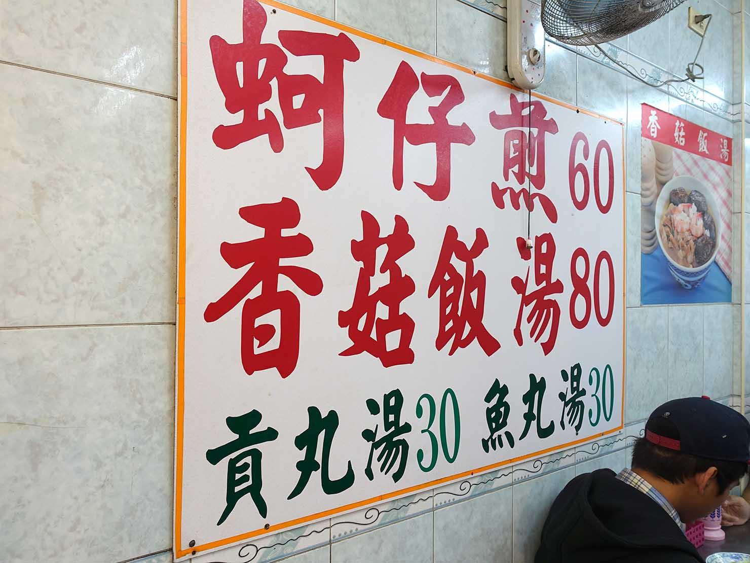 台南・永樂市場(國華街)のおすすめ台湾グルメ店「石精臼蚵仔煎」のメニュー