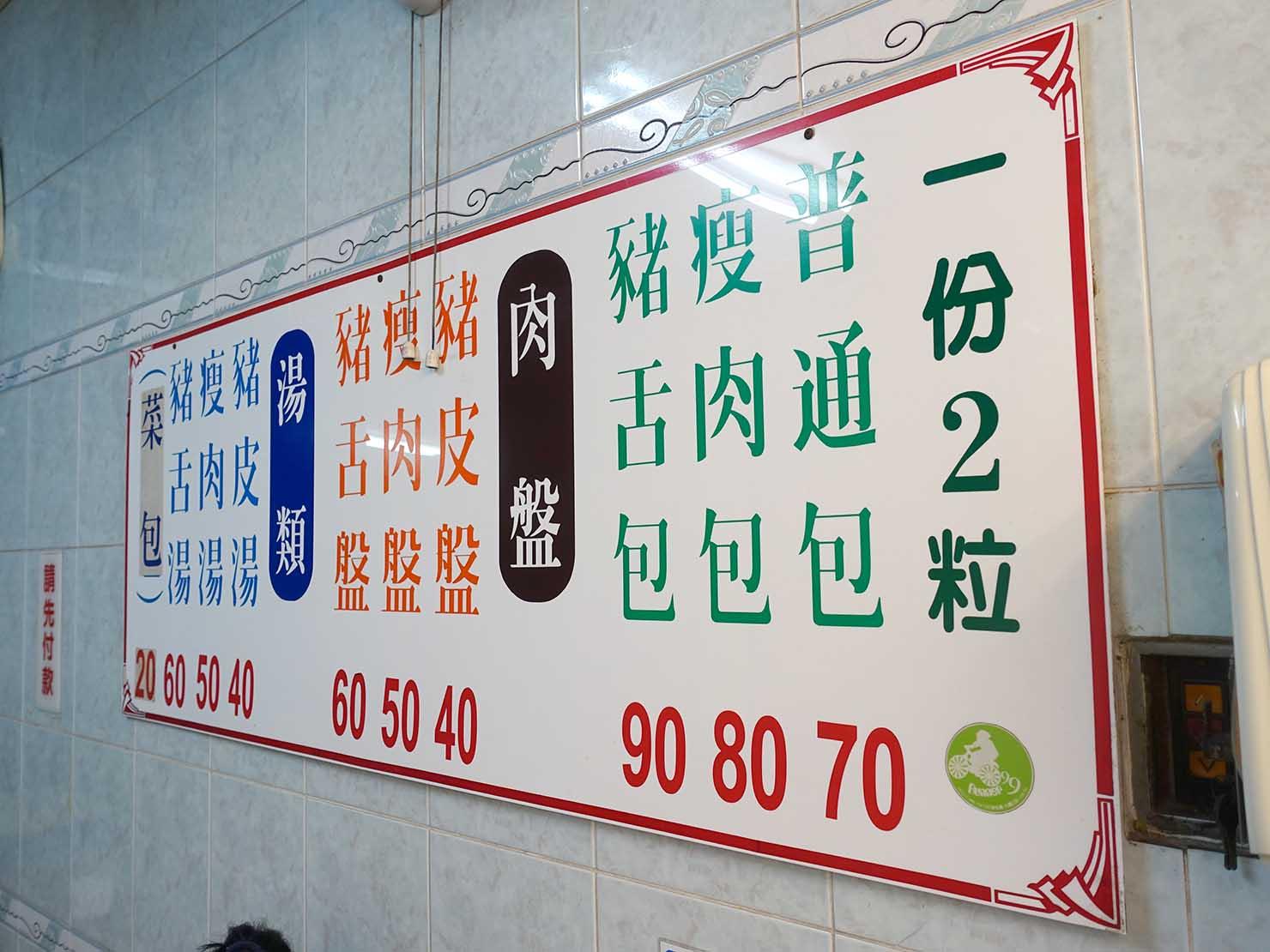 台南・永樂市場(國華街)のおすすめ台湾グルメ店「阿松割包」のメニュー
