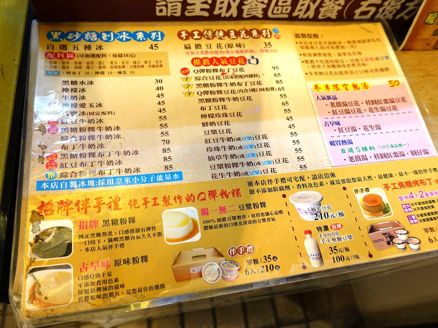 台南・永樂市場(國華街)のおすすめ台湾グルメ店「修安扁擔豆花」のメニュー