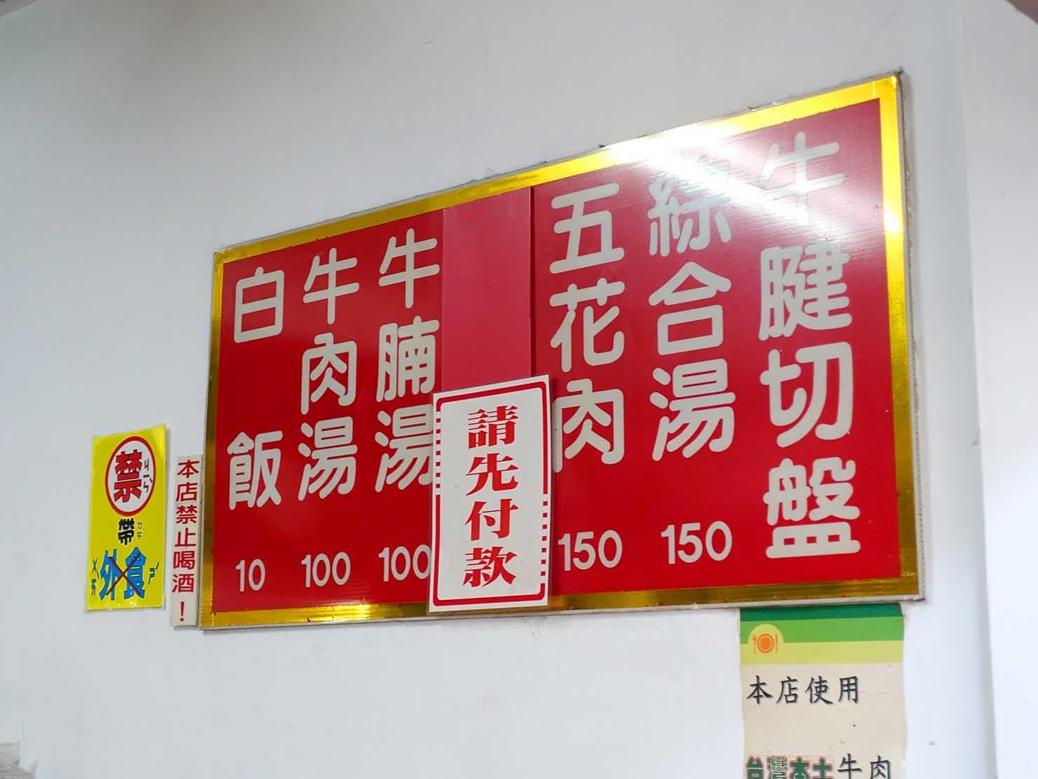 台南・永樂市場(國華街)のおすすめ台湾グルメ店「永樂牛肉湯」のメニュー