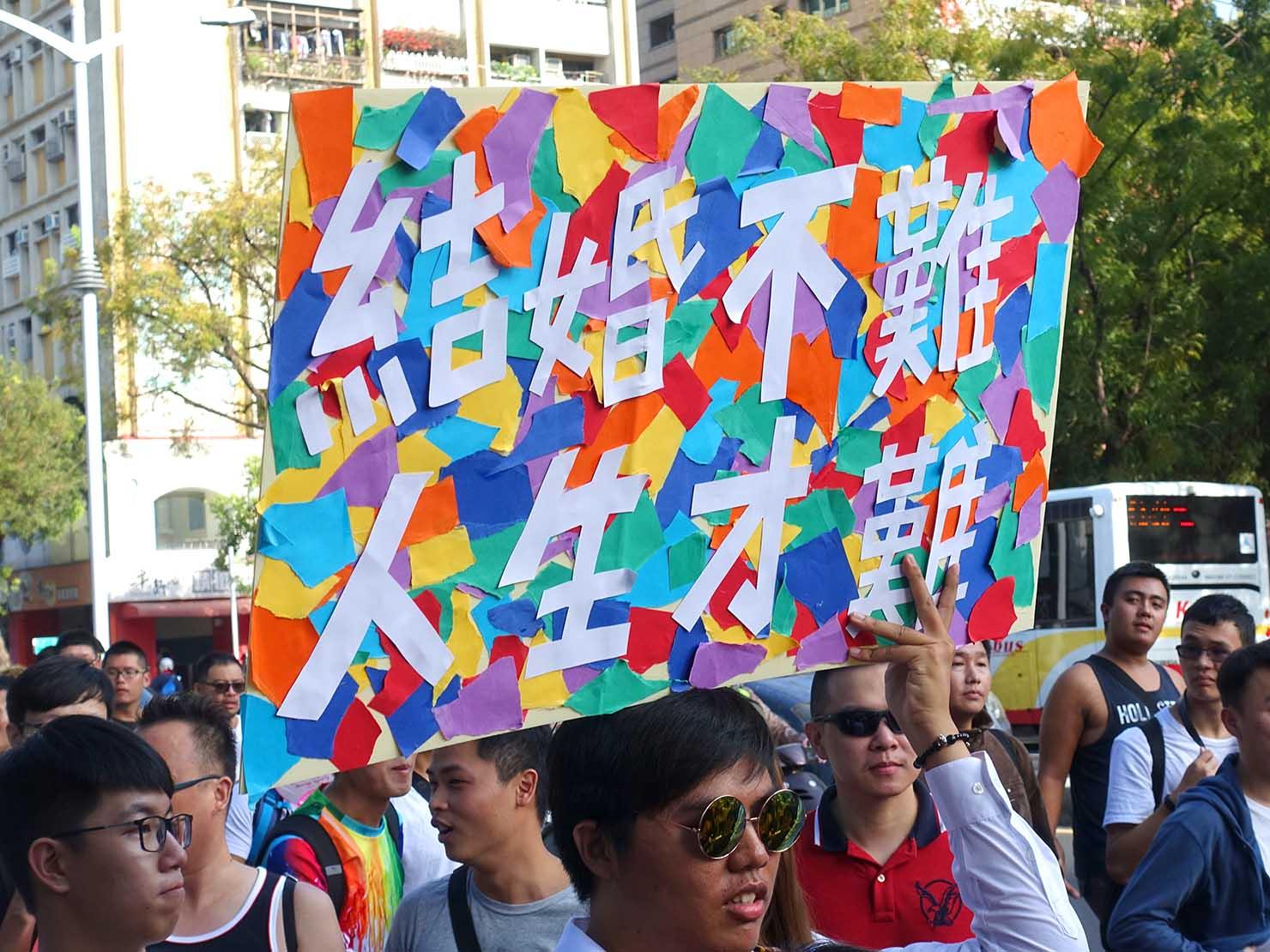 高雄同志大遊行(高雄レインボーパレード)2017でにじいろのプラカードを掲げる参加者