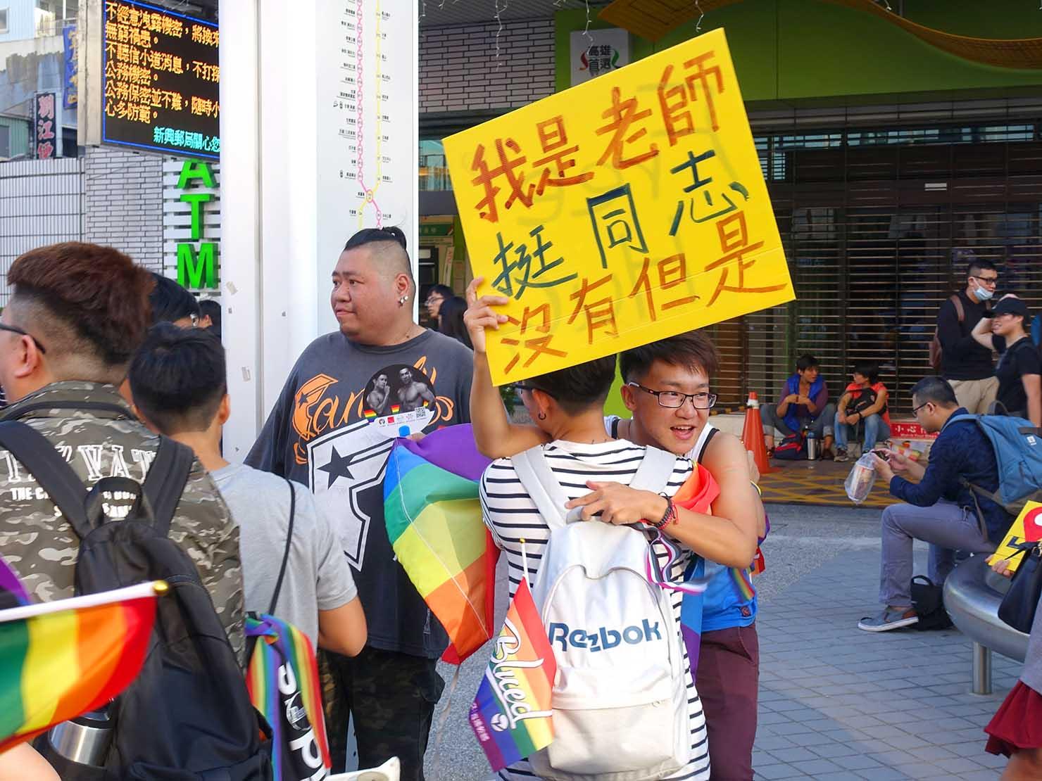 高雄同志大遊行(高雄レインボーパレード)2017でプラカードを掲げる教師