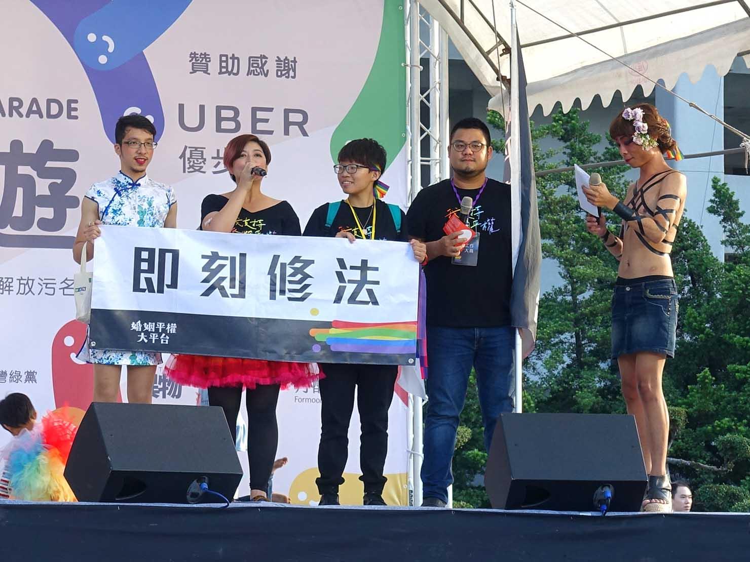 高雄同志大遊行(高雄レインボーパレード)2017のステージで同性婚合法化の早期実現を訴えるグループ