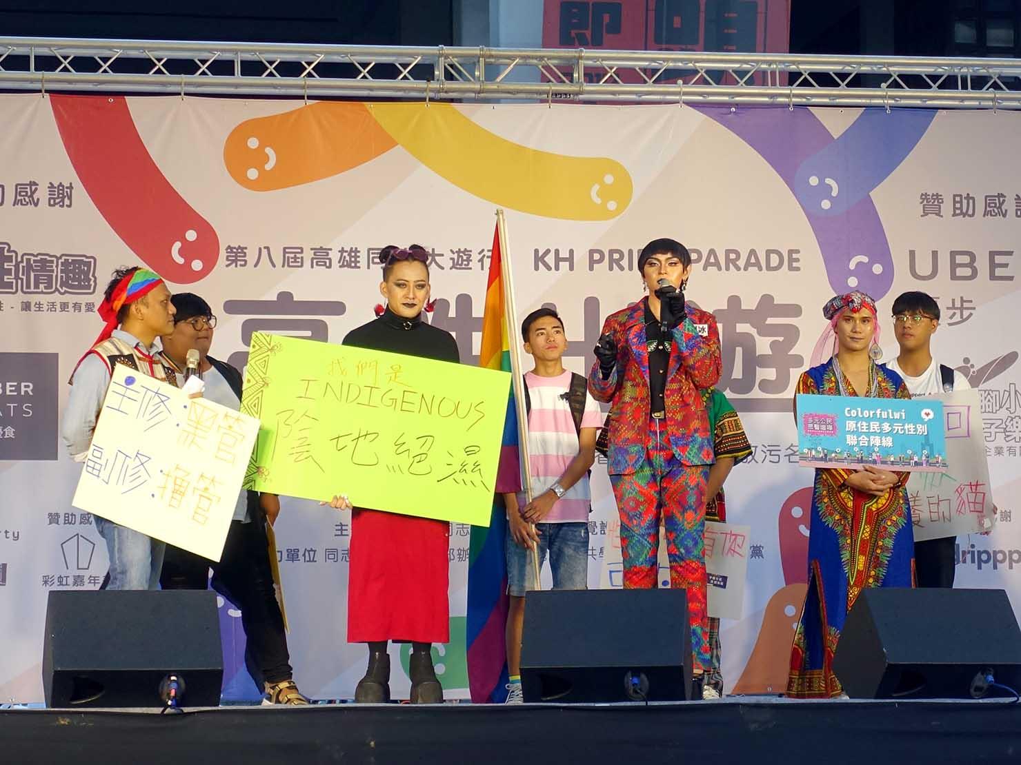 高雄同志大遊行(高雄レインボーパレード)2017のステージでスピーチをする台湾原住民族のグループ